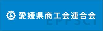 愛媛県商工会連合会